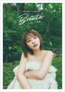 Tenchim PHOTO stylebook Breath てんちむの呼吸