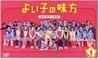 『よい子の味方 新米保育士物語 DVD-BOX』