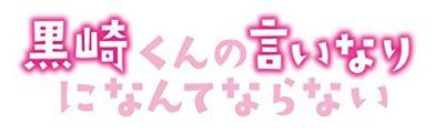 『黒崎くんの言いなりになんてならない [DVD]』