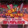 『出没!アド街ック天国ベスト・セレクション 80's ポップ&ロック』