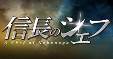 『信長のシェフ2 DVD-BOX(仮)』