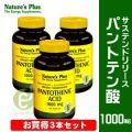 パントテン酸1000mg (Pantothenic Acid)  3本セット