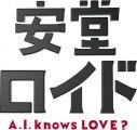 『安堂ロイド~A.I. knows LOVE?~Blu‐ray BOX』