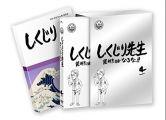 『しくじり先生 俺みたいになるな! ! DVD特別版 〈教科書付〉 第4巻』
