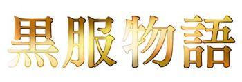 黒服物語 ブルーレイBOX [Blu-ray]