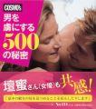 『男を虜にする500の秘密』