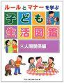 ルールとマナーを学ぶ子ども生活図鑑〈4〉人間関係編