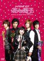 『メイキング オブ 花より男子~Boys Over Flowers [DVD]』
