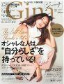 『Gina 2015年 11月号 [雑誌]』
