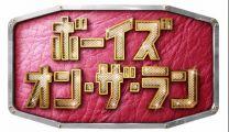 『ボーイズ・オン・ザ・ラン DVD-BOX』