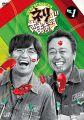 『ネリさまぁ~ず Vol.1 [DVD]』