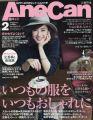 『AneCan(アネキャン) 2016年 02 月号 [雑誌]』