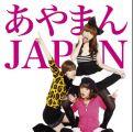 『ぽいぽいぽいぽぽいぽいぽぴー(DVD付)』