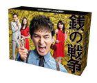 『銭の戦争 Blu‐ray BOX』