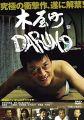 『木屋町DARUMA[DVD]』