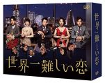 『世界一難しい恋 Blu-ray BOX(初回限定版)(鮫島ホテルズ 特製タオル付)』