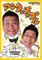 『お笑いTYPHOON ! DVD アンタッチャブル~できませんはいいません~』