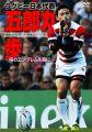 『ラグビー日本代表 五郎丸歩~桜のエンブレムを胸に~[DVD]』