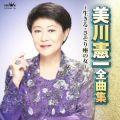『美川憲一 全曲集~生きる・さそり座の女~』