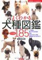 『よくわかる犬種図鑑ベスト185(主婦の友ベストBOOKS)』