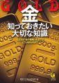 『金GOLD 知っておきたい大切な知識 ---たとえば「金の価格」は、どこで、どう決まるのか? (KAWADE夢文庫)』