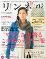 リンネル 2013年 11月号 [雑誌]