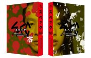 『SPEC~零~警視庁公安部公安第五課 未詳事件特別対策係事件簿 ディレクターズカット版【Blu-ray】』