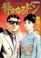 『静かなるドン(108)(完)(マンサンコミックス)』