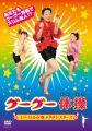 『グーグー体操 [DVD]』