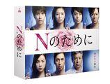 『【Amazon.co.jp限定】Nのために DVD-BOX(コースターセット付)』