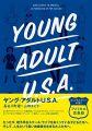 『ヤング・アダルトU.S.A. (ポップカルチャーが描く「アメリカの思春期」)』