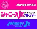 『ジャニーズJr.カレンダー 2016.4→2017.3』