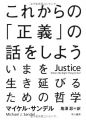 『これからの「正義」の話をしよう――いまを生き延びるための哲学』