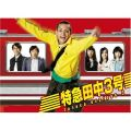 『特急田中3号 DVD BOX』