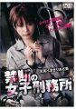 『禁断の女子刑務所[DVD]』