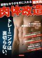 超実践 肉体改造 (洋泉社MOOK)