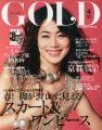 『GOLD (ゴールド) 2014年 04月号 [雑誌]』