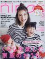 nina's(ニナーズ) 2016年 03 月号 [雑誌]