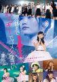 『NMB48 渡辺美優紀卒業コンサート in ワールド記念ホール ~最後までわるきーでゴメンなさい~ [DVD]』