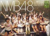 『NMB48 Team BII 1st stage「会いたかった」千秋楽‐2013.10.17‐[DVD]』