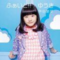 『ふぁいと!! /ゆうき(初回盤)(DVD付)』