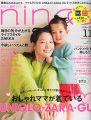 nina's(ニナーズ) 2015年 11 月号 [雑誌]