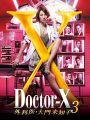 『ドクターX~外科医・大門未知子~3 DVD-BOX』