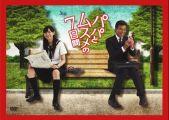 『パパとムスメの7日間 DVD-BOX』
