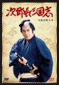 『次郎長三国志 DVD-BOX(高橋英樹主演)』