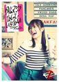 『タイムマシンなんていらない【Amazon.co.jp 限定特典生写真付】 (Type‐A)(DVD付)
