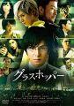 『グラスホッパー スタンダード・エディション[DVD]』