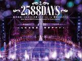 『松井玲奈・SKE48卒業コンサートin豊田スタジアム~2588DAYS~ [Blu‐ray]』