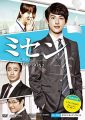 『ミセン -未生- DVD-BOX2』