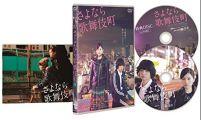 『さよなら歌舞伎町 スペシャル・エディション [DVD]』